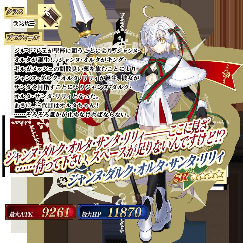 ジャンヌ・ダルク・オルタ・サンタ・リリィ(ランサー)