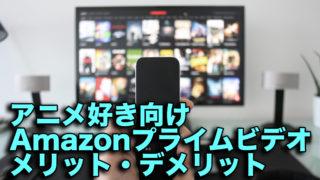 Amazonプライムビデオメリット