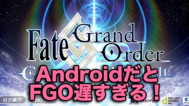 FGOでandroid遅い