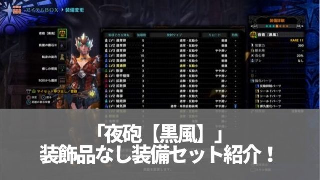 夜砲【黒風】_アイキャッチ