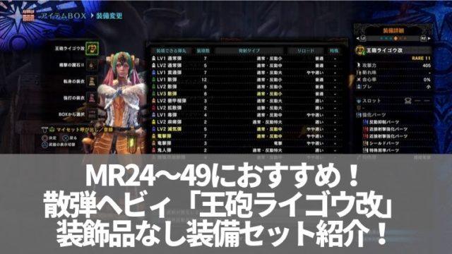 王砲ライゴウ改_アイキャッチ