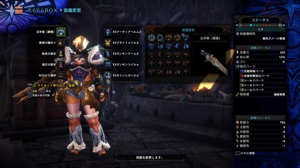 王牙砲【震雷】_ガード型_装備