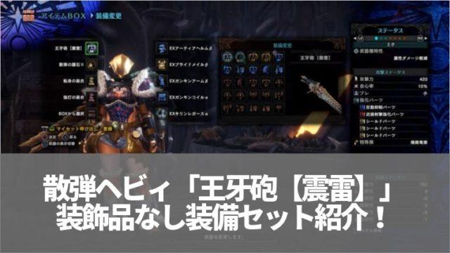 王牙砲【震雷】_アイキャッチ